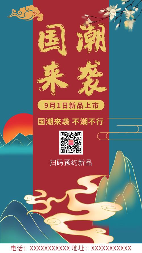 中国风国潮来袭新品上市海报