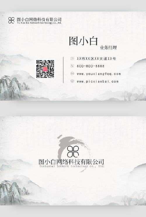 中國風個人名片模板