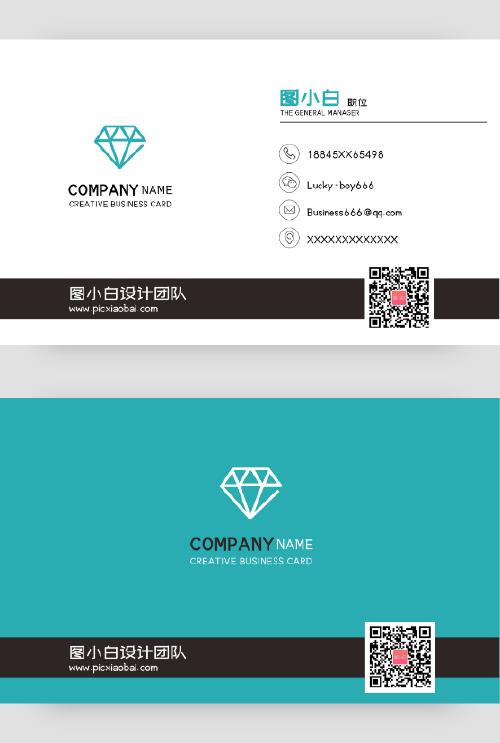 時尚簡潔企業綠色名片