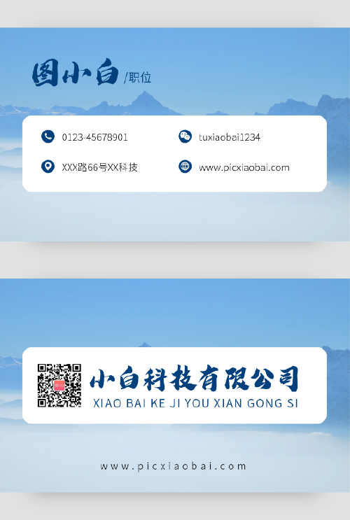 淡雅小清新公司通用商務名片設計