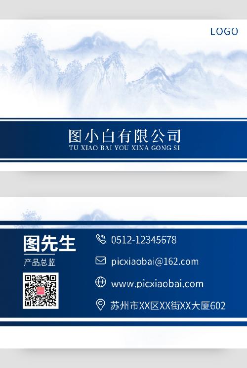 中国风深蓝色企业员工名片