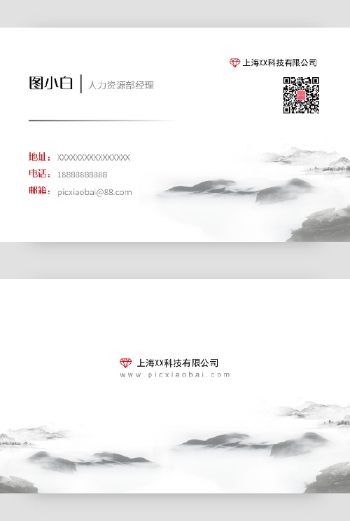 簡潔大氣中國風名片