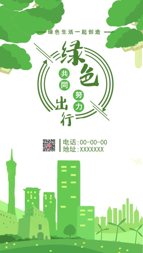简约绿色环保绿色出行手机海报