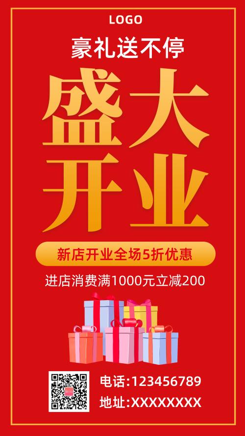 红色简约盛大开业手机海报