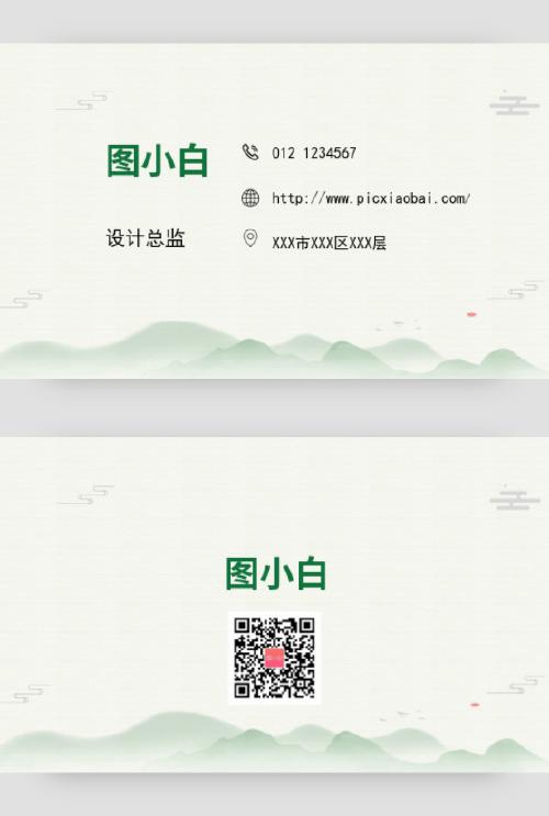 小清新简约风花纹边框设计总监名片