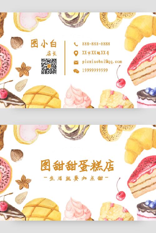 卡通甜品蛋糕店名片
