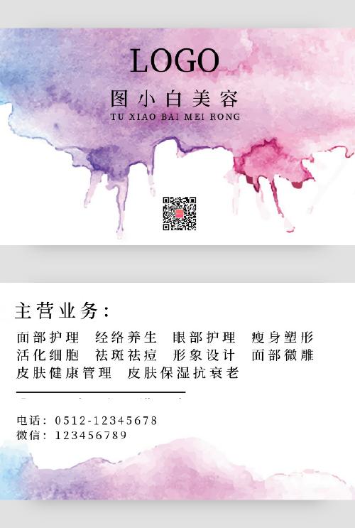 创意艺术美容机构宣传美容名片