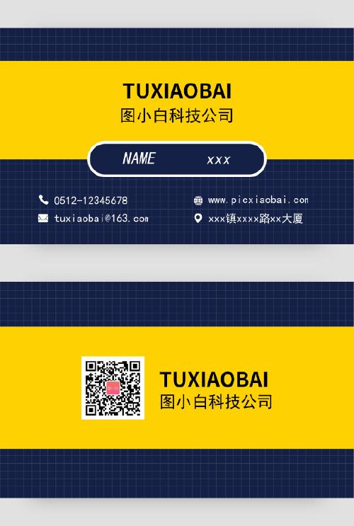 蓝黄简约公司企业个人商务名片