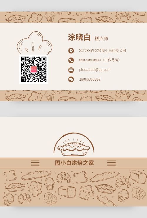 简约糕点店烘焙蛋糕店名片