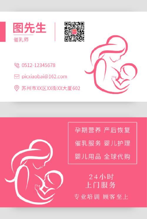 简约母婴服务通用催乳师名片