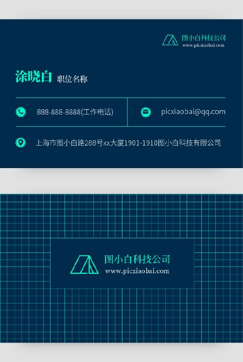 藍色簡約線條格子名片模板