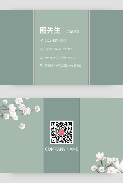 简约花店中国风绿色名片