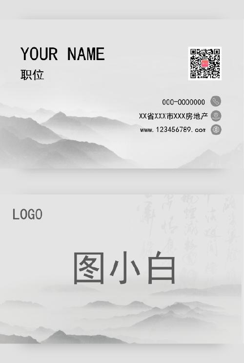 简约中国风山水画房地产名片