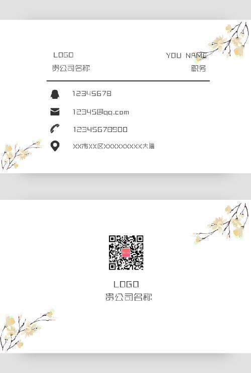 簡潔清新花卉名片