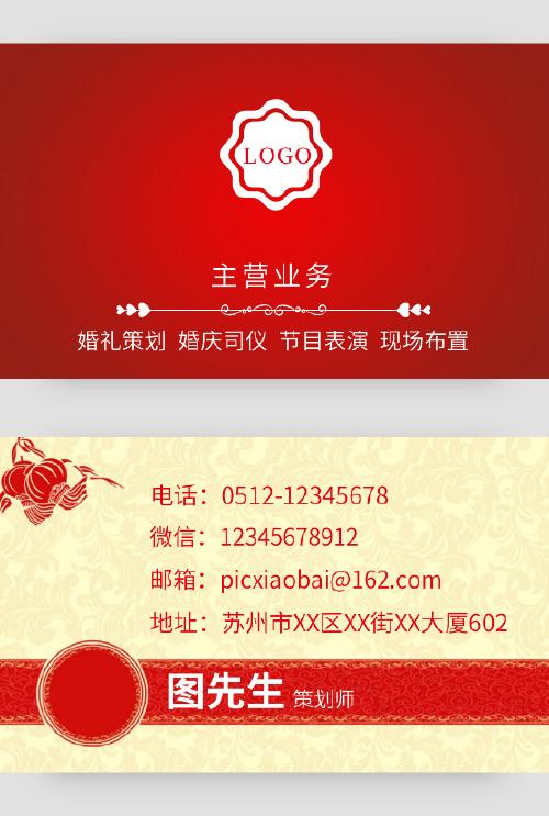 中国风红色喜庆通用婚庆策划名片
