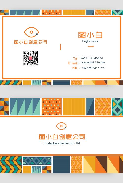 橙色简约矢量图形创意通用名片