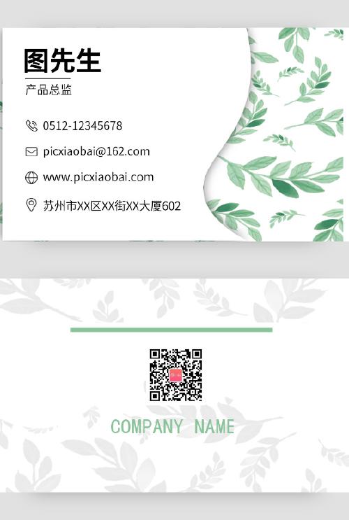 简约小清新花店绿色名片