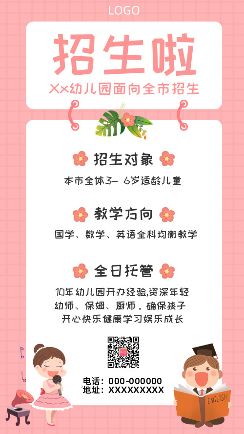 粉色插画招生手机海报
