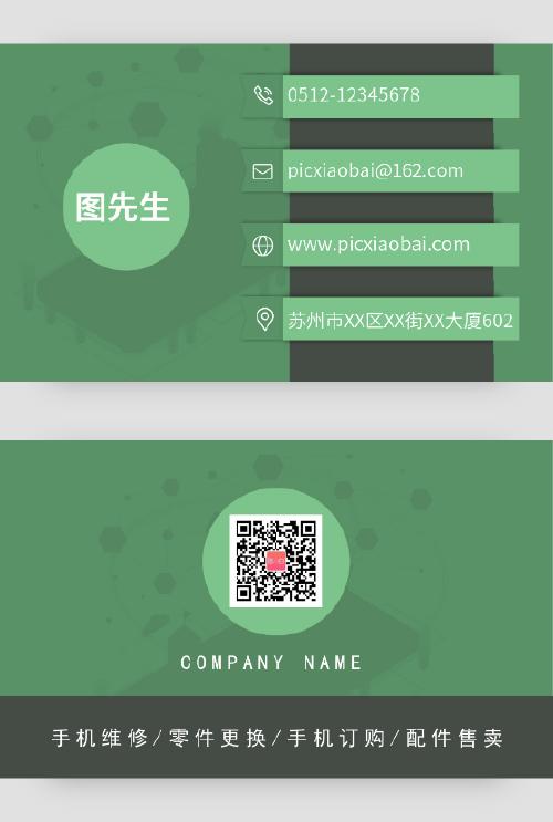 商务简约手机维修绿色名片