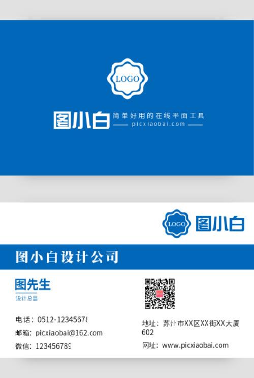 商务风蓝色高档设计总监名片