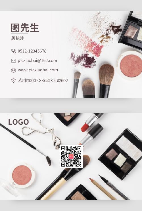 彩妆简约时尚大气美妆师个人名片