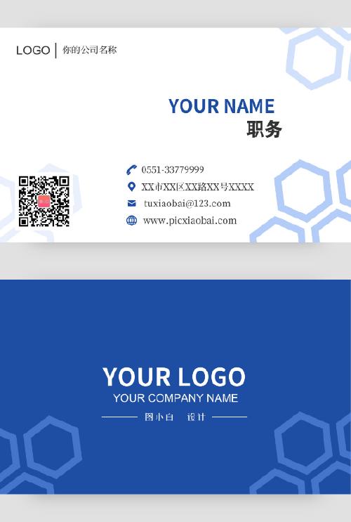 藍色簡潔互聯網公司通用名片