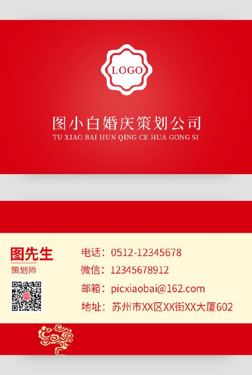 中国风红色通用婚庆策划名片