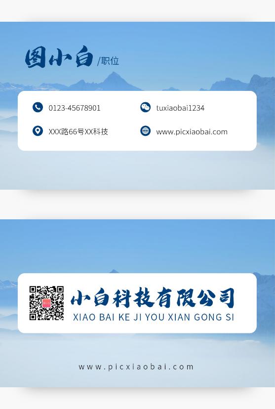 淡雅小清新公司通用商务名片设计