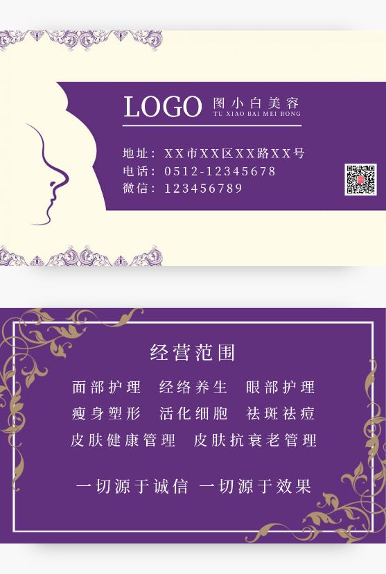 创意艺术紫色美容机构美容名片