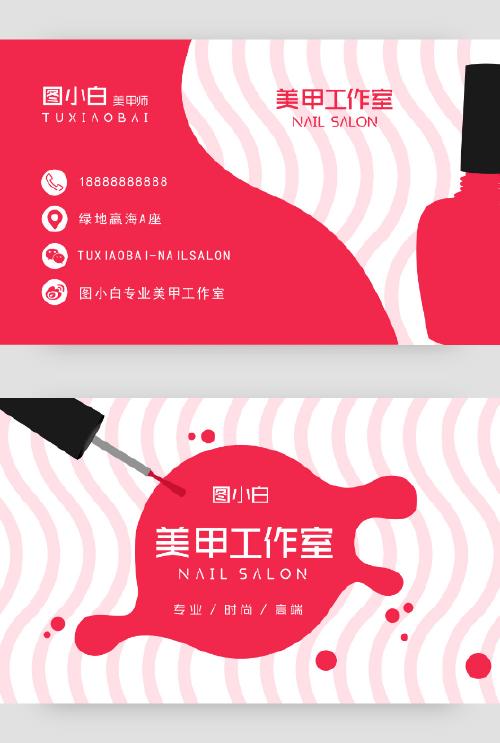 简约红色创意美容美甲店宣传名片