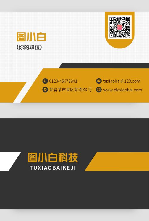 簡約公司商務通用名片設計