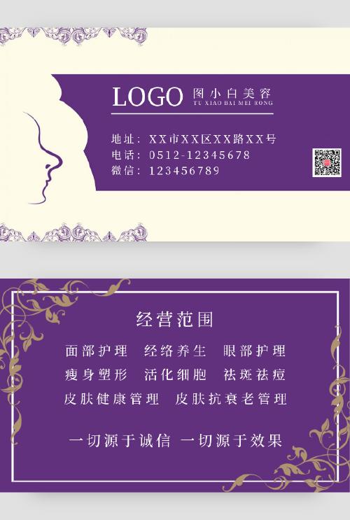 創意藝術紫色美容機構美容名片