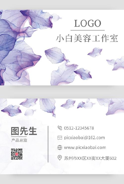 简约紫色美容名片