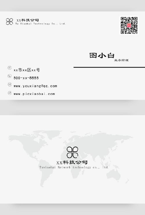 簡約商務個人名片模板
