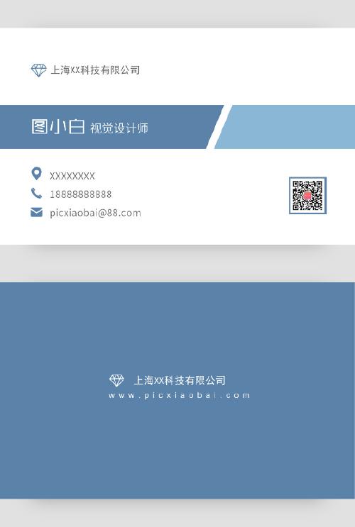 藍色極簡簡約企業商務名片