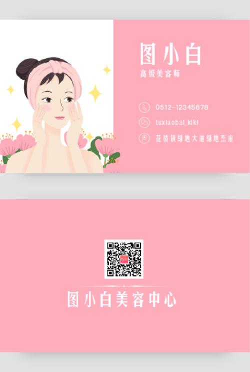 粉色清新美丽女人美容中心名片设计