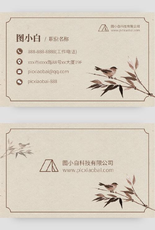 中国风大气简约低调商务名片