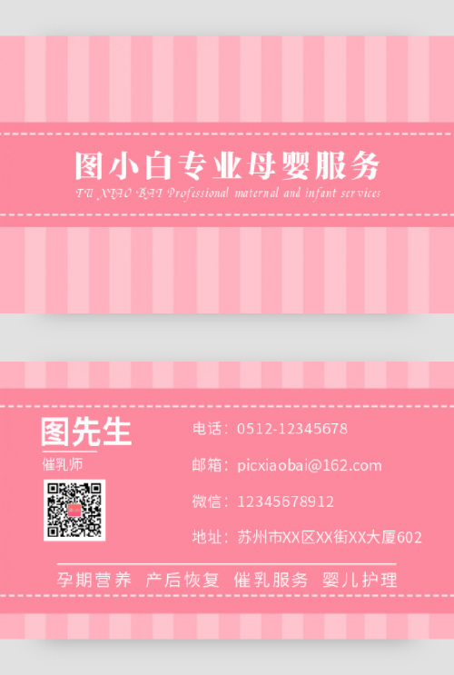 简约粉色母婴服务公司催乳师名片