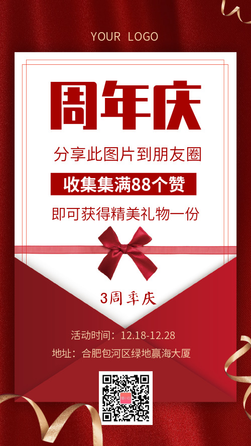 周年慶集贊分享宣傳手機海報
