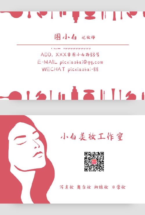 简约化妆师美容师宣传名片