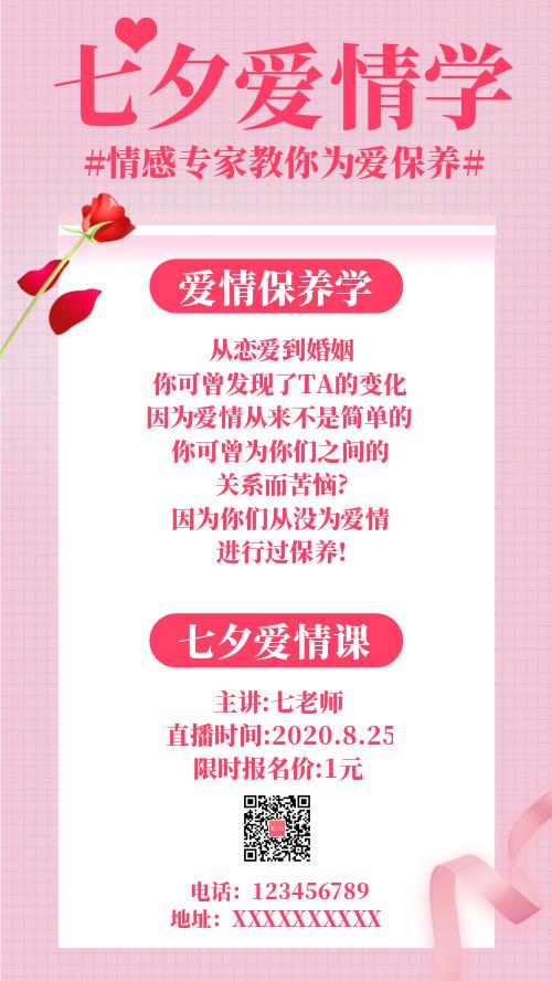 简约七夕爱情学宣传海报