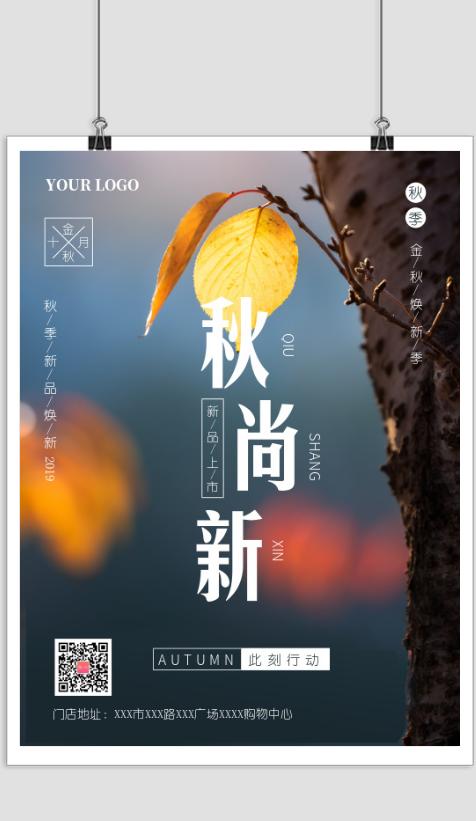 简约图文秋季尚新促销宣传海报