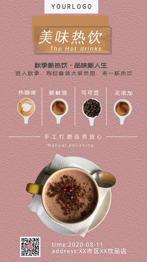 文艺咖啡热饮商品介绍手机海报