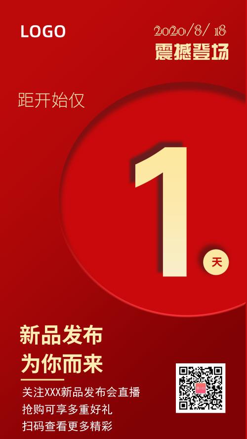 简约红金色新品发布倒计时海报
