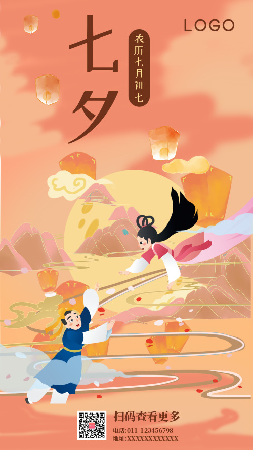 中国风七夕节宣传海报