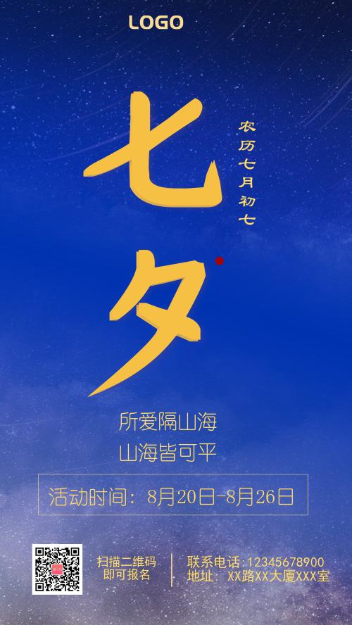 创意简约七夕手机海报