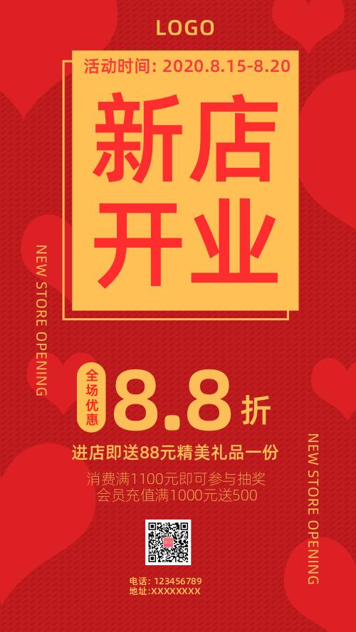 红色新店开业手机海报