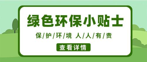 简约绿色环保小贴士公众号首图