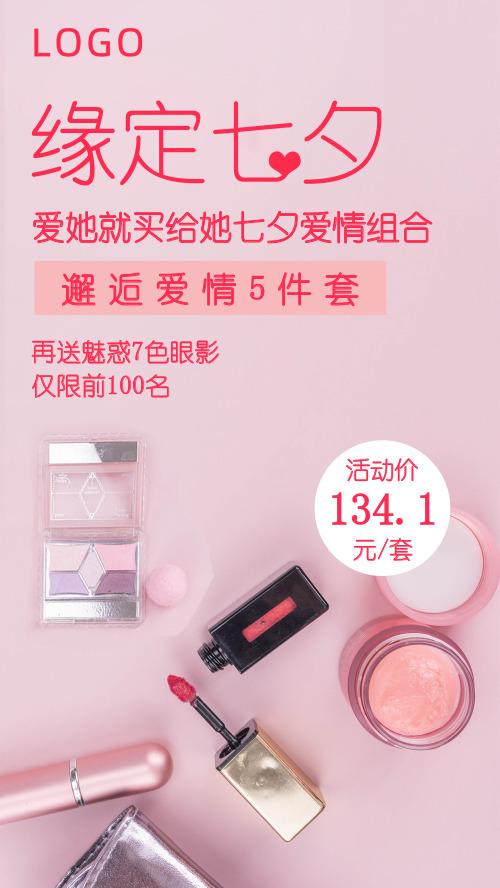 简约缘定七夕情人节促销海报
