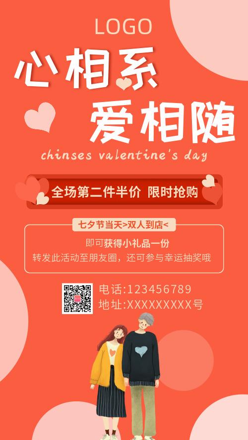 简约七夕情人节促销海报